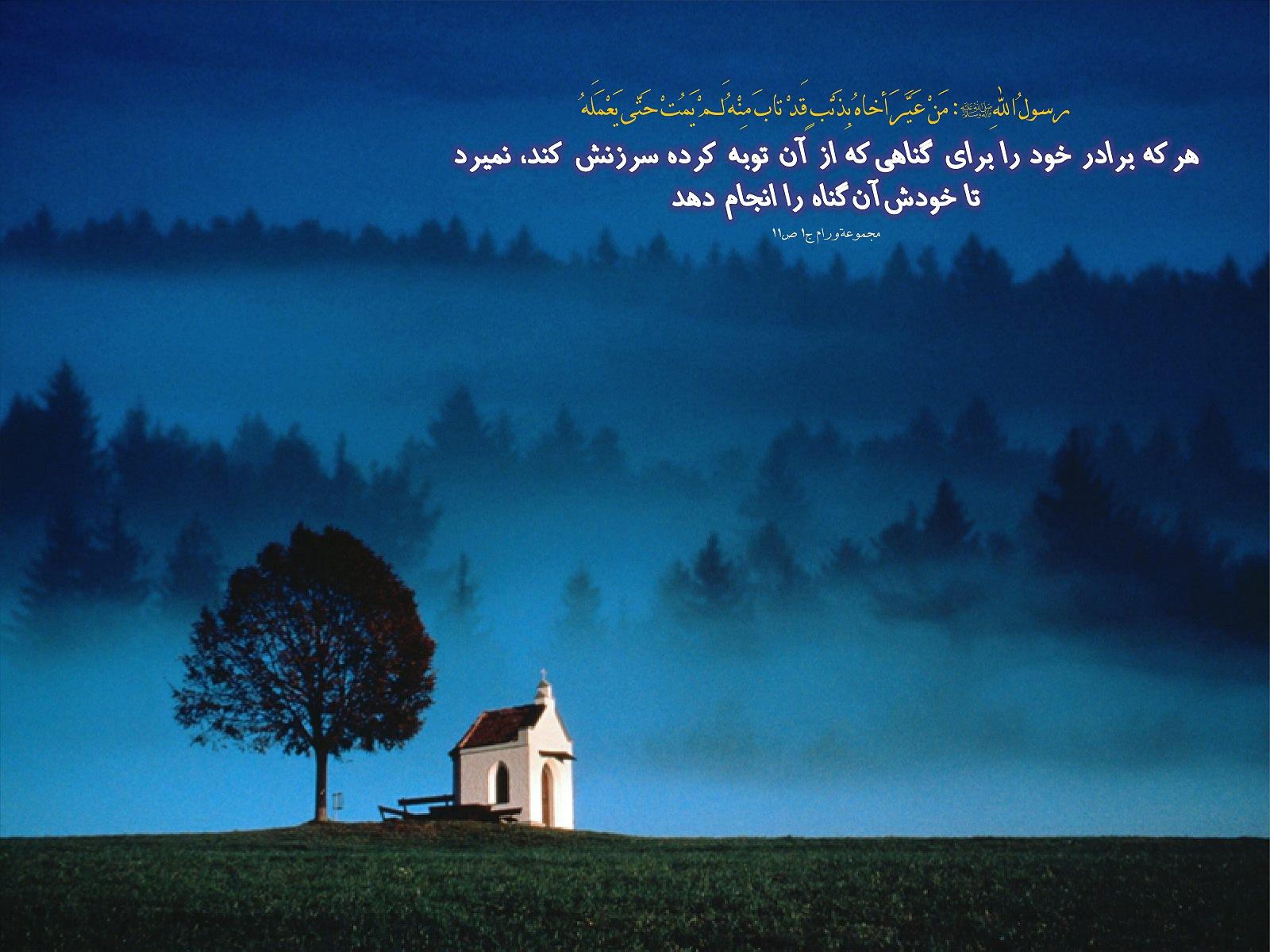 http://ehya-amrebemarof.persiangig.com/image/641Hadis%20H519.jpg